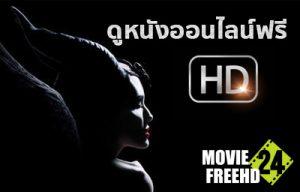 ดูหนังใหม่ ดูหนังออนไลน์มันๆ moviefreehd24.com