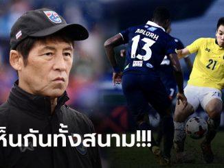 """เปิดสาเหตุ! """"นิชิโนะ"""" ชี้ปัจจัยทำ แข้งทีมชาติไทย เล่นไม่ได้ตามฟอร์มก่อนพ่ายหวิว"""