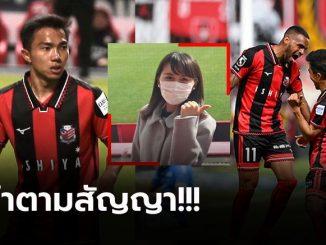 """เปิดที่มาท่าดีใจใหม่! """"ชนาธิป"""" แข้งไทยกับเกมประเดิมเจลีก ซีซั่น 2021"""